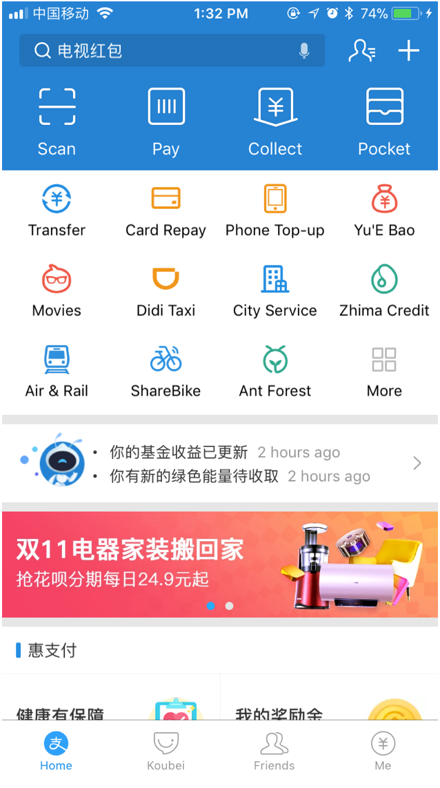 Alipay App Home Screen